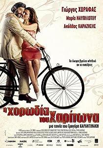 Movies in theater I horodia tou Haritona by Tassos Boulmetis [iTunes]