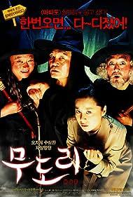 Mudori (2006)