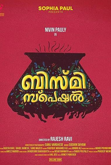 Bismi Special (2021) Malayalam