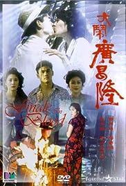 Da nao guang chang long Poster