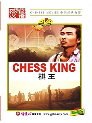 Wenji Teng Chess King Movie