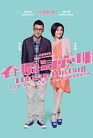 Chun Kiu yi Chi Ming (2012) Poster - Movie Forum, Cast, Reviews