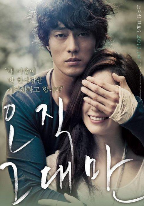 Always (2011) - IMDb