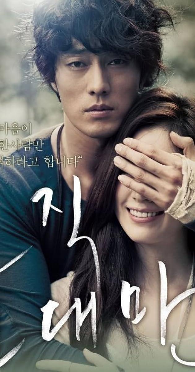 Chỉ Riêng Mình Em - Always (2011)