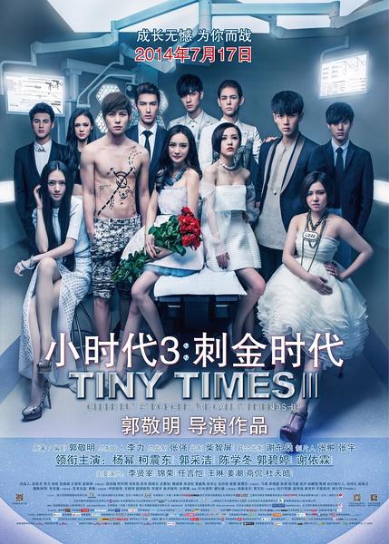 Tiny Times 3 0 2014 Imdb