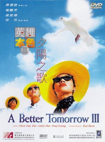 Alvo Duplo 3 [Dub] – IMDB 5.9