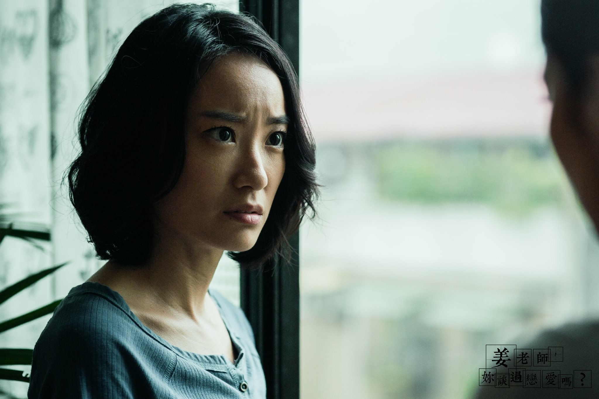 Yu-Chen He in Jiang Teacher, You Talked About Love It (2016)