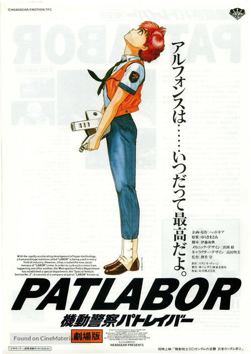 Patlabor The Movie 1989 Imdb