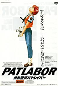 Primary photo for Patlabor: The Movie