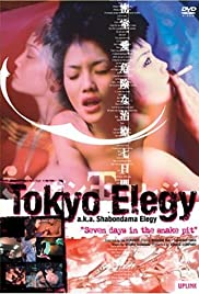 Shabondama Elegy (1999) Poster - Movie Forum, Cast, Reviews