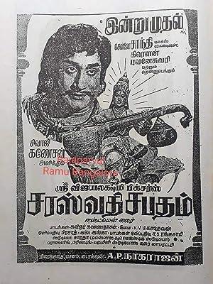 Saraswathi Sabatham movie, song and  lyrics