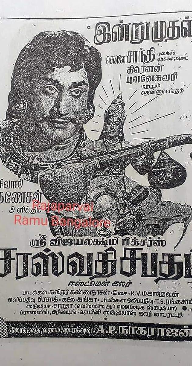 Thiruvarutselvar Tamil Film Mp3 Songs Free Download لم يسبق له