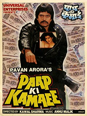 Paap Ki Kamaee movie, song and  lyrics