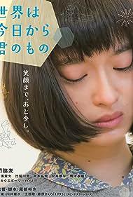 Sekai wa kyô kara kimi no mono (2017)