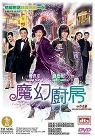 Maggie Q in Moh waan chue fong (2004)