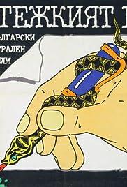 Nay-tezhkiyat gryah Poster