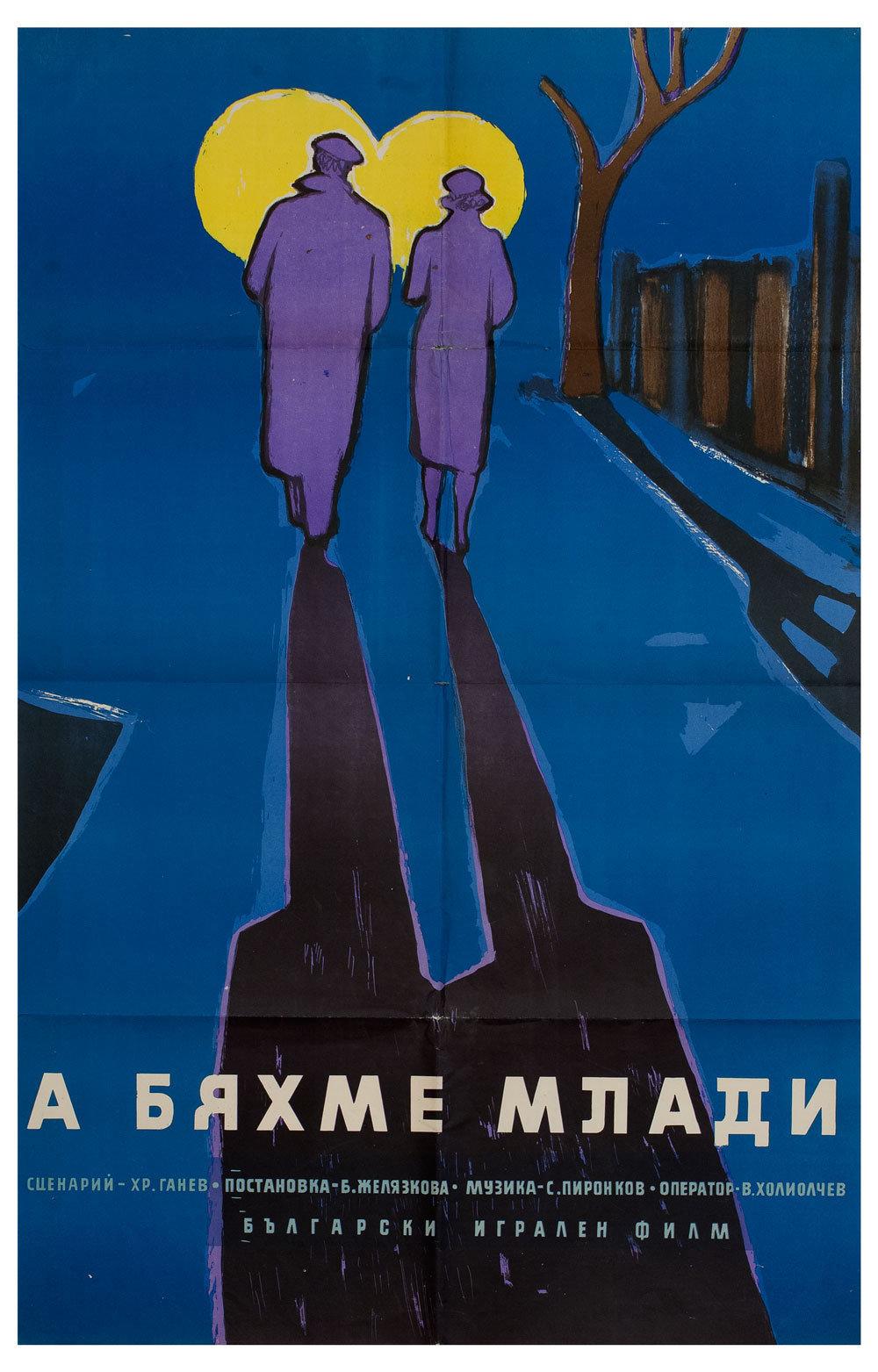 A byahme mladi (1961) - IMDb