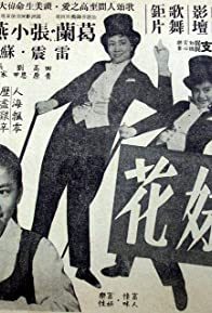 Primary photo for Zi mei hua