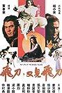 Fei dao you jian fei dao (1981) Poster
