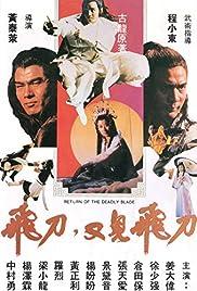 Fei dao you jian fei dao Poster