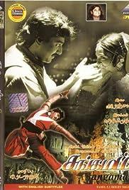 Sangamam Poster