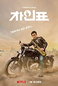In-Pyo Cha in What Happened to Mr Cha? (2021)