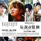 Yôsuke Eguchi, Tatsuya Fujiwara, Ryûnosuke Kamiki, Munetaka Aoki, Takeru Satoh, and Emi Takei in Rurôni Kenshin: Densetsu no saigo-hen (2014)