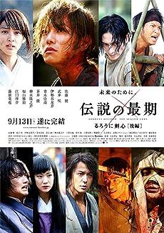 Rurouni Kenshin Part III: The Legend Ends