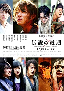 the Rurouni Kenshin: The Legend Ends full movie in hindi free download hd