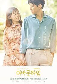 Lee Song-Kyoung in Meomchoogo Sipeun Soongan: Eobawoottaim (2018)