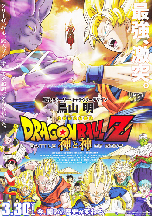 Poster Dragon Ball Z: Battle of Gods (2013)
