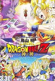 Dragon Ball Battle Gods (2013)