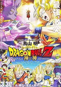 Dragon Ball Z The Movie Battle of Godsดราก้อนบอลแซด ศึกสงครามเทพเจ้า
