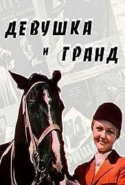 Devushka i Grand Poster
