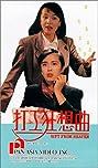 Da gong kuang xian qu (1989) Poster