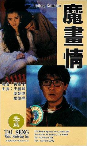 Tony Chiu-Wai Leung Mo hua qing Movie