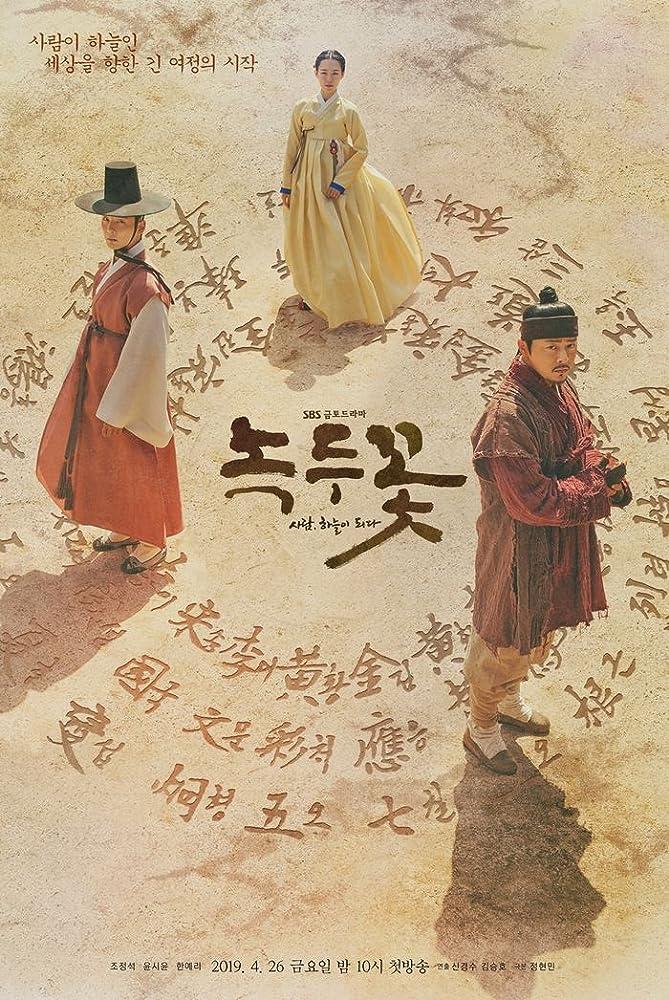 Nokdu Flower (Korean Series) 1
