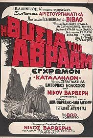I thysia tou Avraam (1971)
