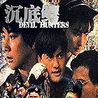 Chen di e (1989)