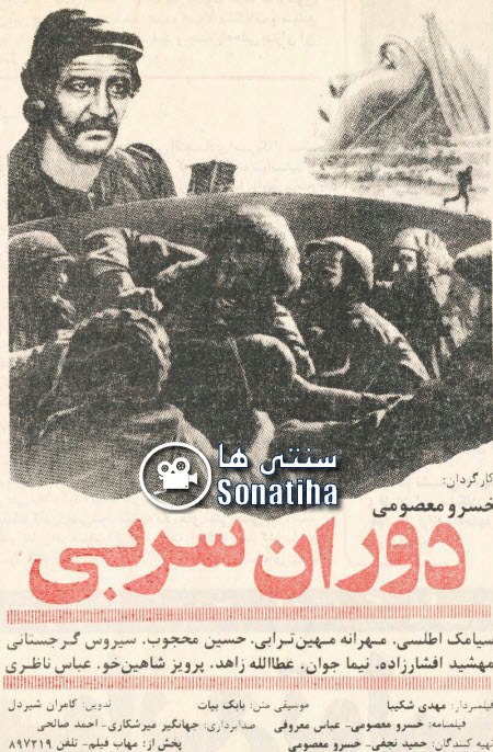 Doran-e sorbi ((1988))