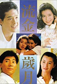 Last Romance (1988) Liu jin sui yue 1080p