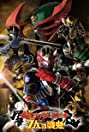 Kamen Rider Hibiki & the Seven Fighting Demons (2005) Poster