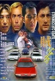Super Car Criminals Poster