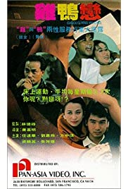 Download Ji ya lian (1991) Movie