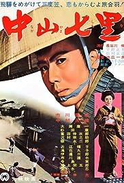 Nakayama shichiri Poster