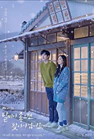 Park Min-Young and Seo Kang-Joon in Nalssiga joeumyeon chajagagesseoyo (2020)