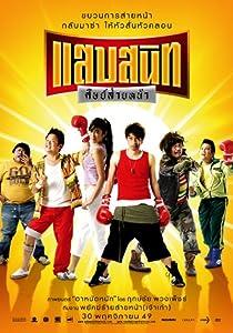 Top 10 downloaded movies Saep sanit sid saai naa by Chookiat Sakveerakul [720p]