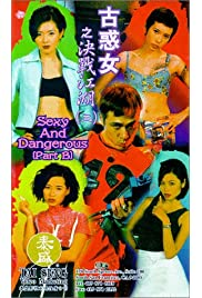 Download Goo wak lui: Chuet chin gong woo (1996) Movie