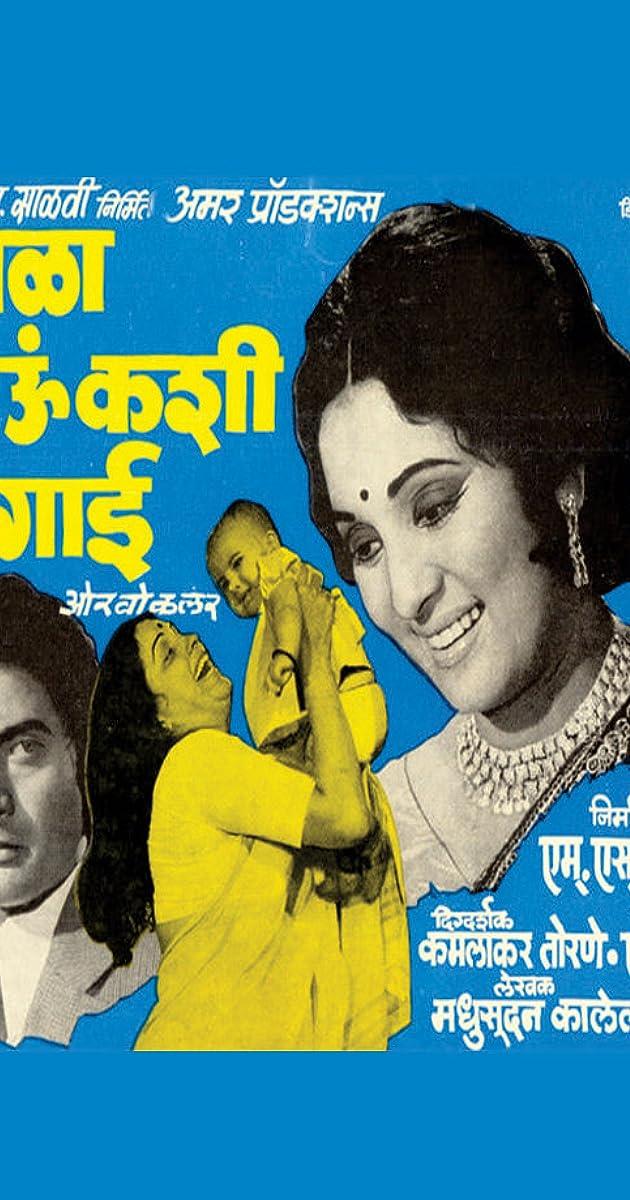 bala gau kashi angai movie song free downloadinstmank