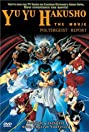 Yu Yu Hakusho: Fight for the Netherworld (1994) Poster